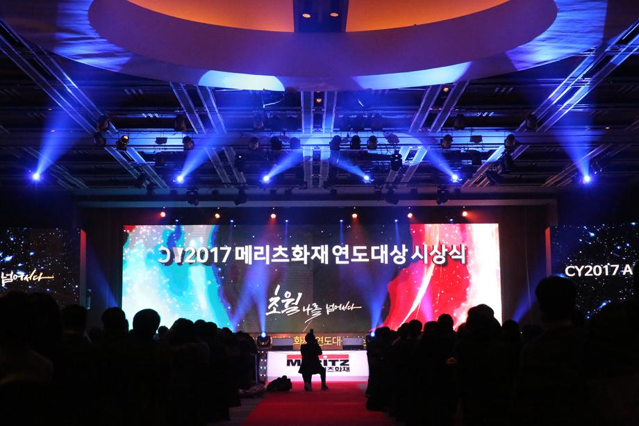 2017 메리츠화재 연도대상 시상식-2.JPG